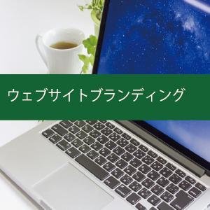 ウェブサイトブランディング
